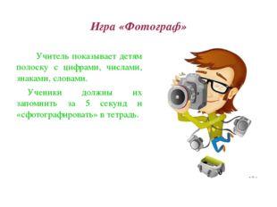 Игра «Фотограф» Учитель показывает детям полоску с цифрами, числами, знаками,