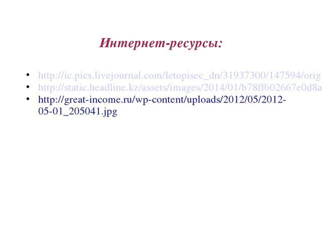 Интернет-ресурсы: http://ic.pics.livejournal.com/letopisec_dn/31937300/147594...