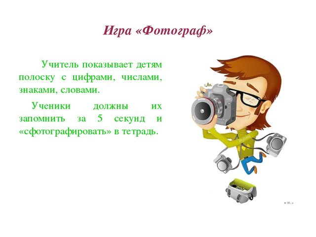 Игра «Фотограф» Учитель показывает детям полоску с цифрами, числами, знаками,...