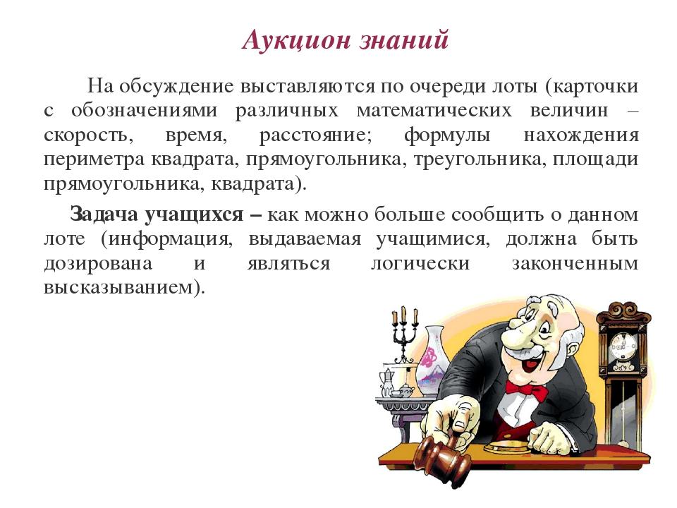 Аукцион знаний На обсуждение выставляются по очереди лоты (карточки с обознач...