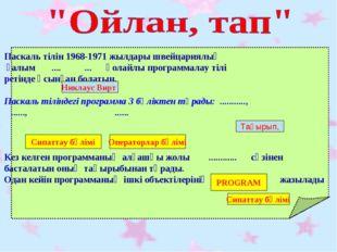 Паскаль тілін 1968-1971 жылдары швейцариялық ғалым .... ... қолайлы программа