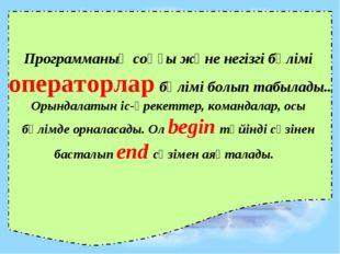 Программаның соңғы және негізгі бөлімі операторлар бөлімі болып табылады.. Ор