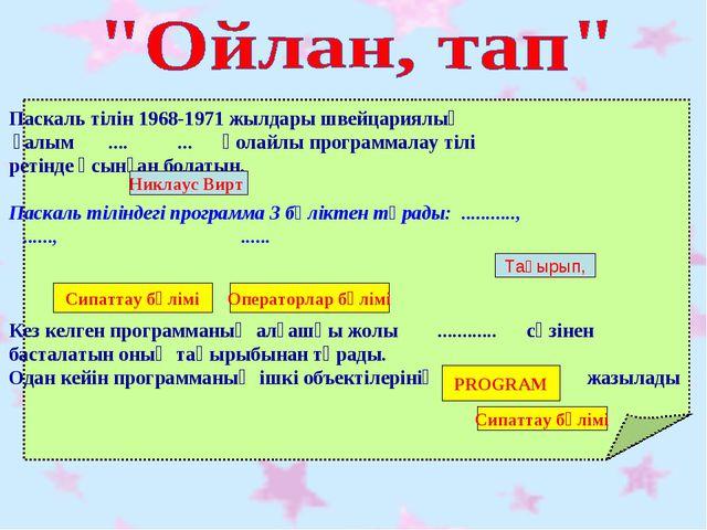 Паскаль тілін 1968-1971 жылдары швейцариялық ғалым .... ... қолайлы программа...