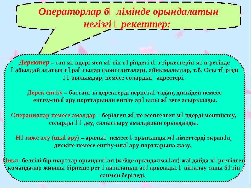 Операторлар бөлімінде орындалатын негізгі әрекеттер: Деректер – сан мәндері м...