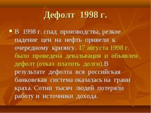 Дефолт 1998 г. В 1998 г. спад производства, резкое падение цен на нефть приве