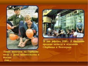 Пикет шахтеров на Горбатом мосту у Дома правительства в Москве. 1998 г. В дн