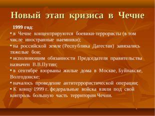 Новый этап кризиса в Чечне 1999 год: в Чечне концентрируются боевики-террорис