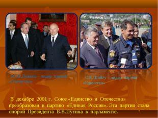 Ю.М.Лужков – лидер партии «Отечество» С.К.Шойгу – лидер партии «Единство» В