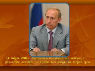 14 марта 2004 г. Состоялись президентские выборы, в результате которых В.В.П