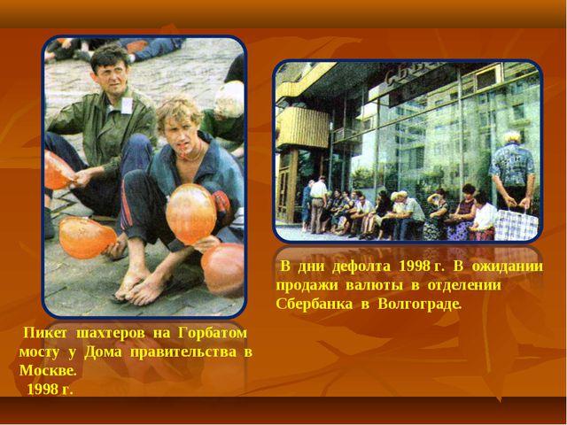 Пикет шахтеров на Горбатом мосту у Дома правительства в Москве. 1998 г. В дн...