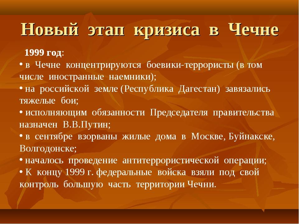 Новый этап кризиса в Чечне 1999 год: в Чечне концентрируются боевики-террорис...