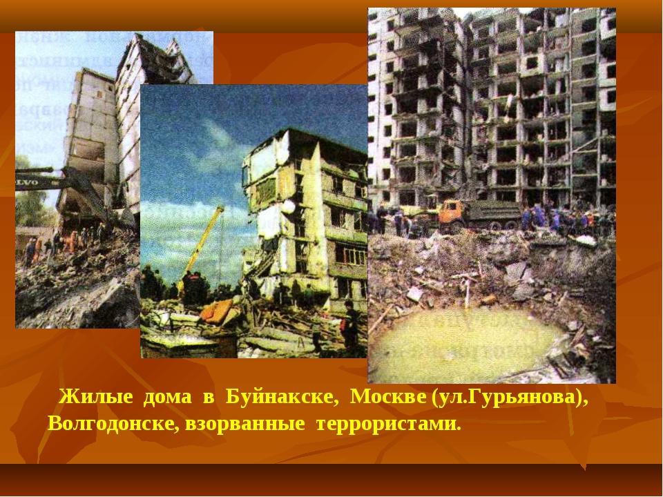 Жилые дома в Буйнакске, Москве (ул.Гурьянова), Волгодонске, взорванные терро...