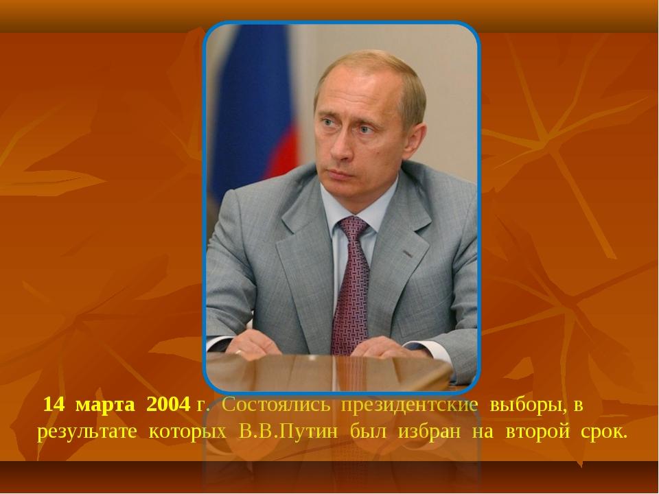 14 марта 2004 г. Состоялись президентские выборы, в результате которых В.В.П...