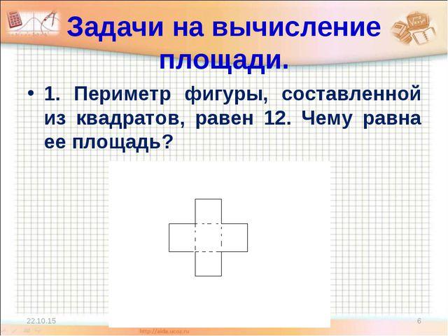Задачи на вычисление площади. 1. Периметр фигуры, составленной из квадратов,...