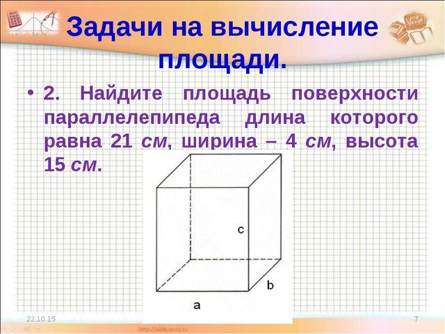 Задачи на вычисление площади. 2. Найдите площадь поверхности параллелепипеда...
