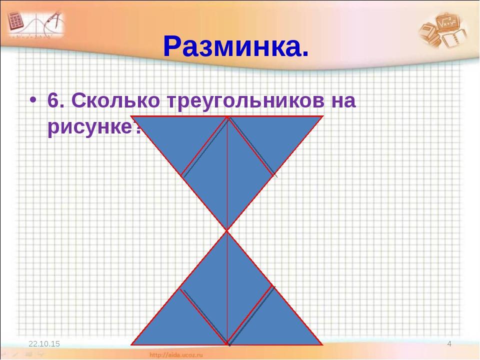Разминка. 6. Сколько треугольников на рисунке? * *