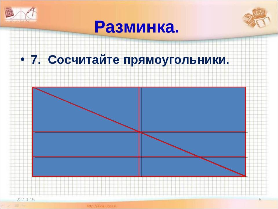 Разминка. 7. Сосчитайте прямоугольники. * *