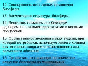 12. Совокупность всех живых организмов биосферы. 13. Элементарная структура б