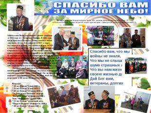 Из села Татарская Бездна на фронт ушли 261 человек. Живыми вернулись только 7