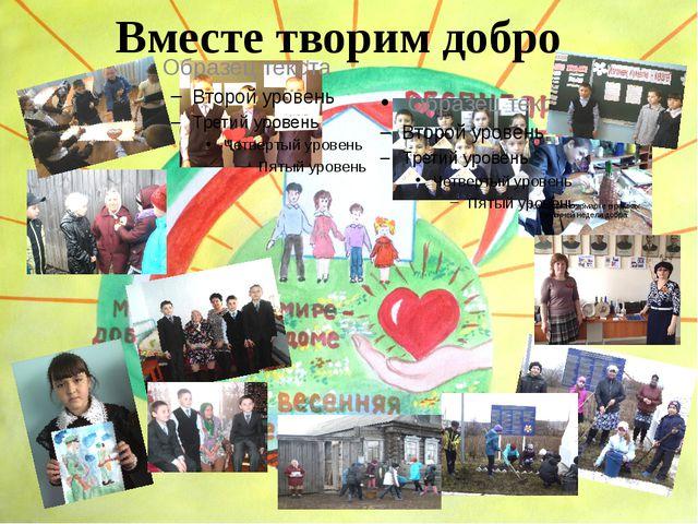 Вместе творим добро Подготовка к ярмарке в рамках Весенней недели добра