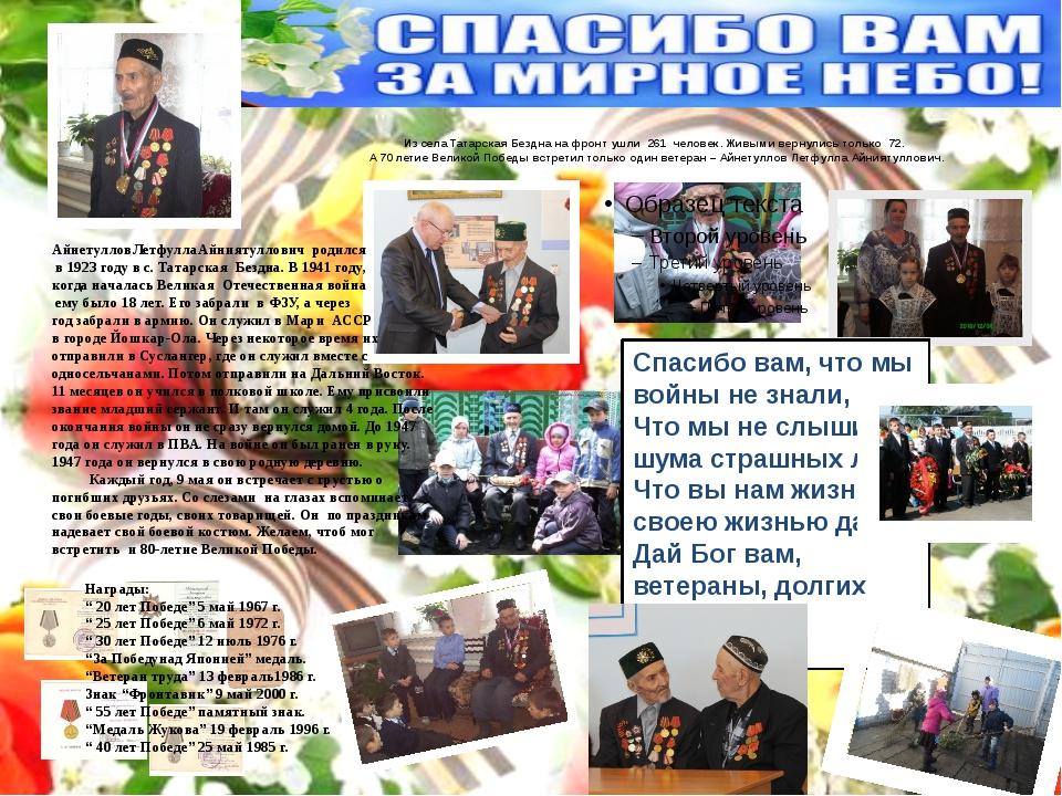 Из села Татарская Бездна на фронт ушли 261 человек. Живыми вернулись только 7...