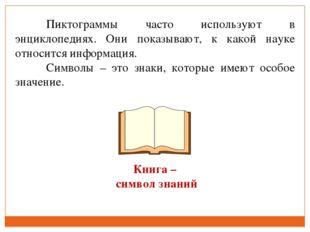 Пиктограммы часто используют в энциклопедиях. Они показывают, к какой науке