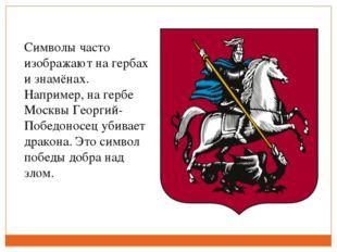 Символы часто изображают на гербах и знамёнах. Например, на гербе Москвы Геор