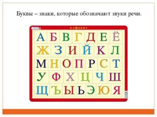 Буквы – знаки, которые обозначают звуки речи.