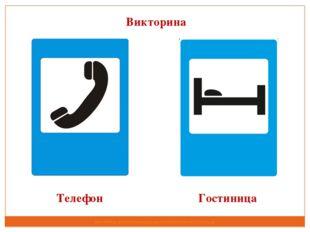 Викторина http://900igr.net/datai/okruzhajuschij-mir/Znaki/0016-022-Telefon.g