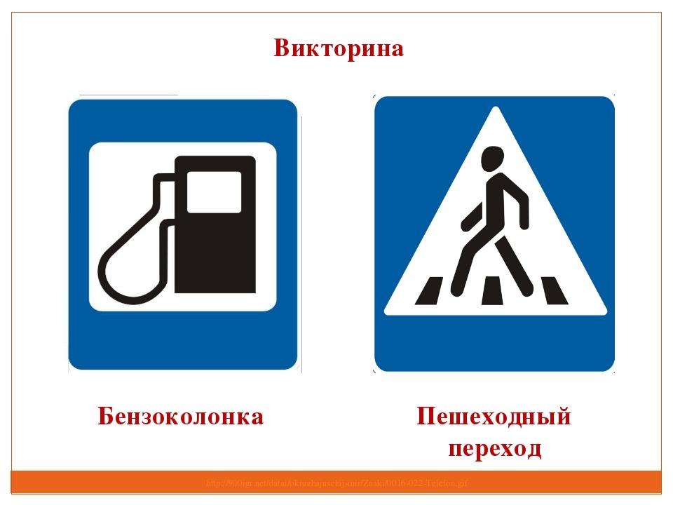 Викторина http://900igr.net/datai/okruzhajuschij-mir/Znaki/0016-022-Telefon.g...