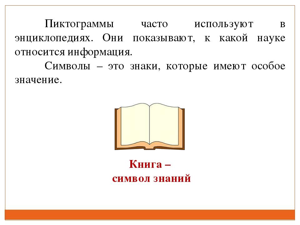 Пиктограммы часто используют в энциклопедиях. Они показывают, к какой науке...
