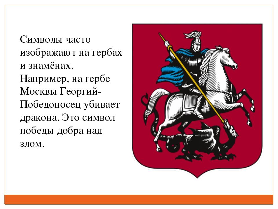 Символы часто изображают на гербах и знамёнах. Например, на гербе Москвы Геор...