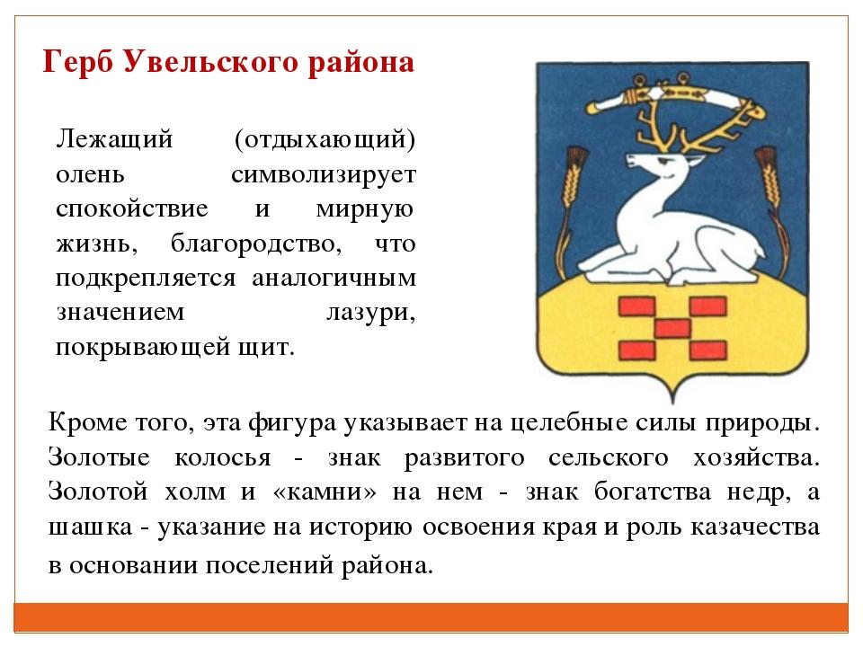 Герб Увельского района Лежащий (отдыхающий) олень символизирует спокойствие и...