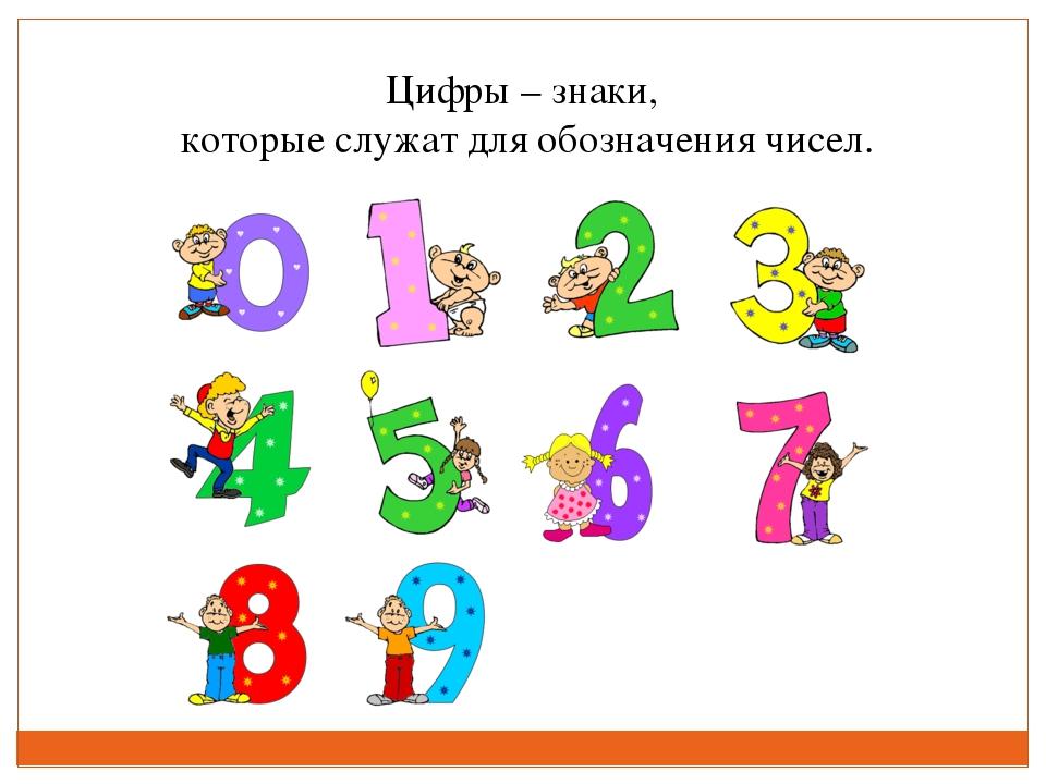 Цифры – знаки, которые служат для обозначения чисел.