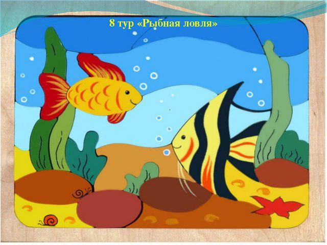 8 тур «Рыбная ловля»