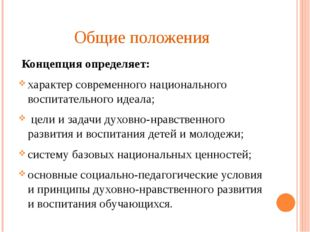 Общие положения Концепция определяет: характер современного национального вос