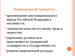 Национальный приоритет приумножение многонационального народа Российской Феде