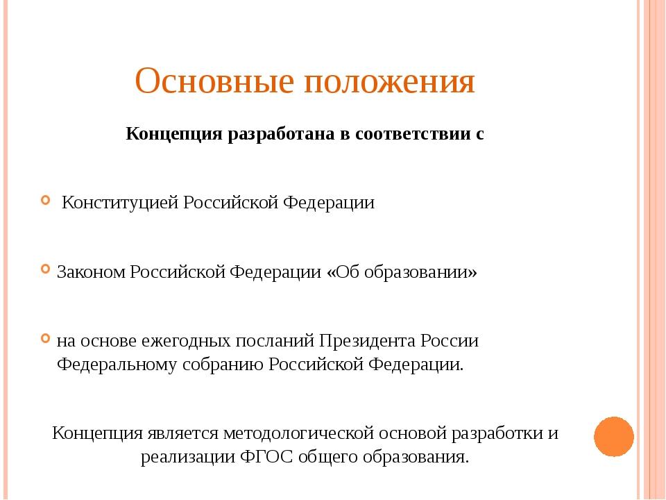 Основные положения Концепция разработана в соответствии с Конституцией Россий...