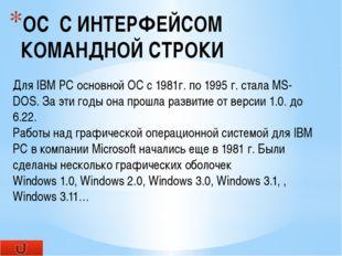 ОС С ИНТЕРФЕЙСОМ КОМАНДНОЙ СТРОКИ Для IBM PC основной ОС c 1981г. по 1995 г.