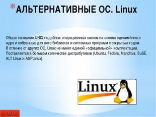 АЛЬТЕРНАТИВНЫЕ ОС. Linux Общее название UNIX-подобных операционных систем на