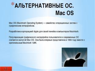 АЛЬТЕРНАТИВНЫЕ ОС. Mac OS Mac OS (Macintosh Operating System) — семейство опе