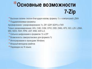 Основные возможности 7-Zip Высокая степень сжатия благодаря новому формату 7z