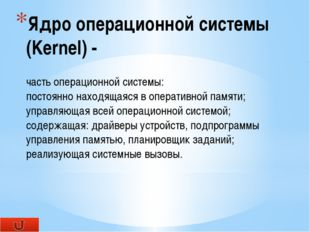 Ядро операционной системы (Kernel) - часть операционной системы: постоянно на