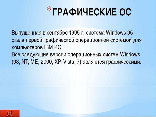 ГРАФИЧЕСКИЕ ОС Выпущенная в сентябре 1995 г. система Windows 95 стала первой...