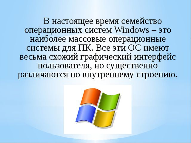 В настоящее время семейство операционных систем Windows – это наиболее массо...
