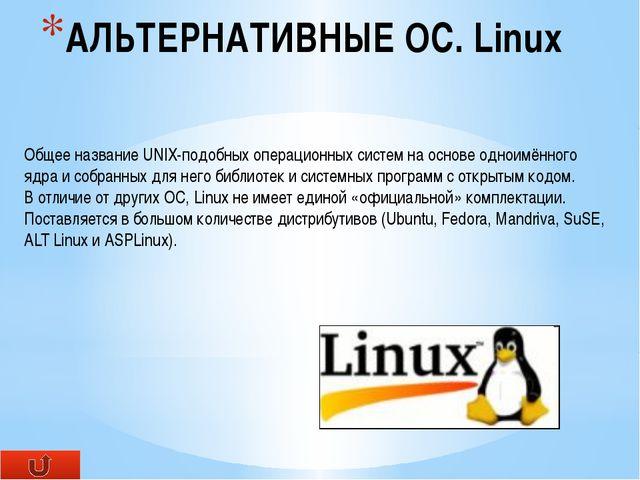 АЛЬТЕРНАТИВНЫЕ ОС. Linux Общее название UNIX-подобных операционных систем на...