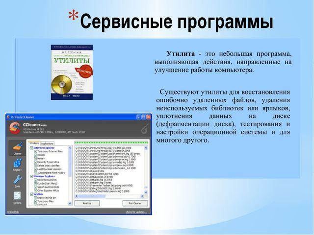 Сервисные программы