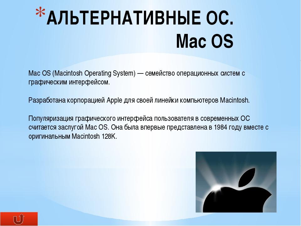 АЛЬТЕРНАТИВНЫЕ ОС. Mac OS Mac OS (Macintosh Operating System) — семейство опе...