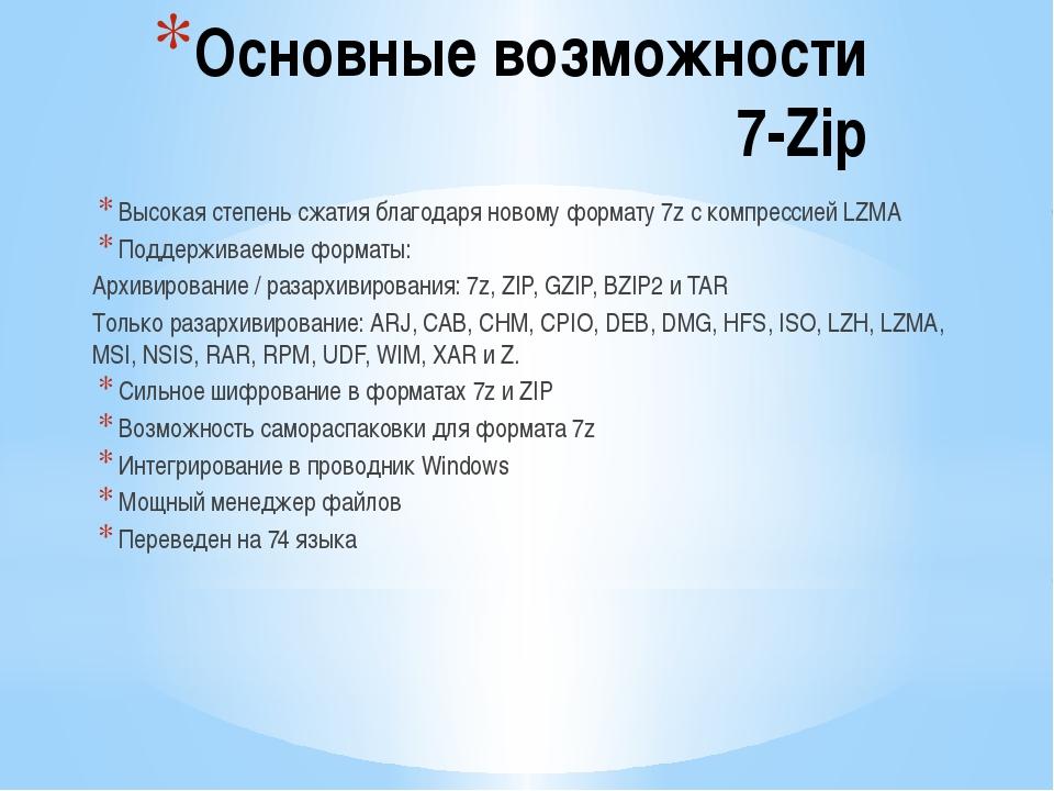 Основные возможности 7-Zip Высокая степень сжатия благодаря новому формату 7z...