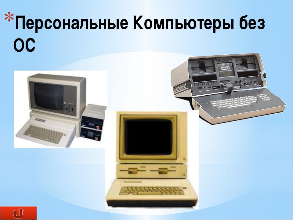 Персональные Компьютеры без ОС